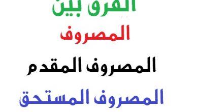Photo of ما الفرق بين المصروف والمصروف المقدم والمصروف المستحق ؟