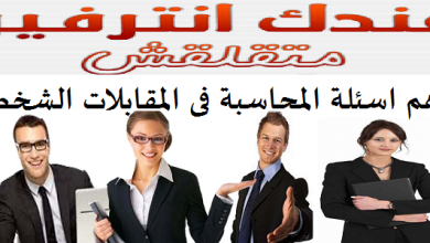 Photo of اشهر اسئلة انترفيو للمحاسبين حديثي التخرج