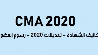 Photo of رسوم شهادة CMA 2020 وتعديلات ماتريال [2020 CMA]