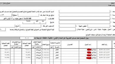 Photo of معالجة ضرائب الخصم من المنبع [ قيود ضرائب الخصم والاضافة]