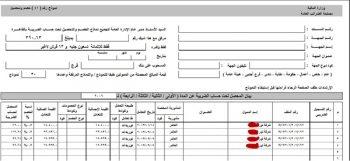 شكل نموذج 41 ضرائب الخصم من المنبع